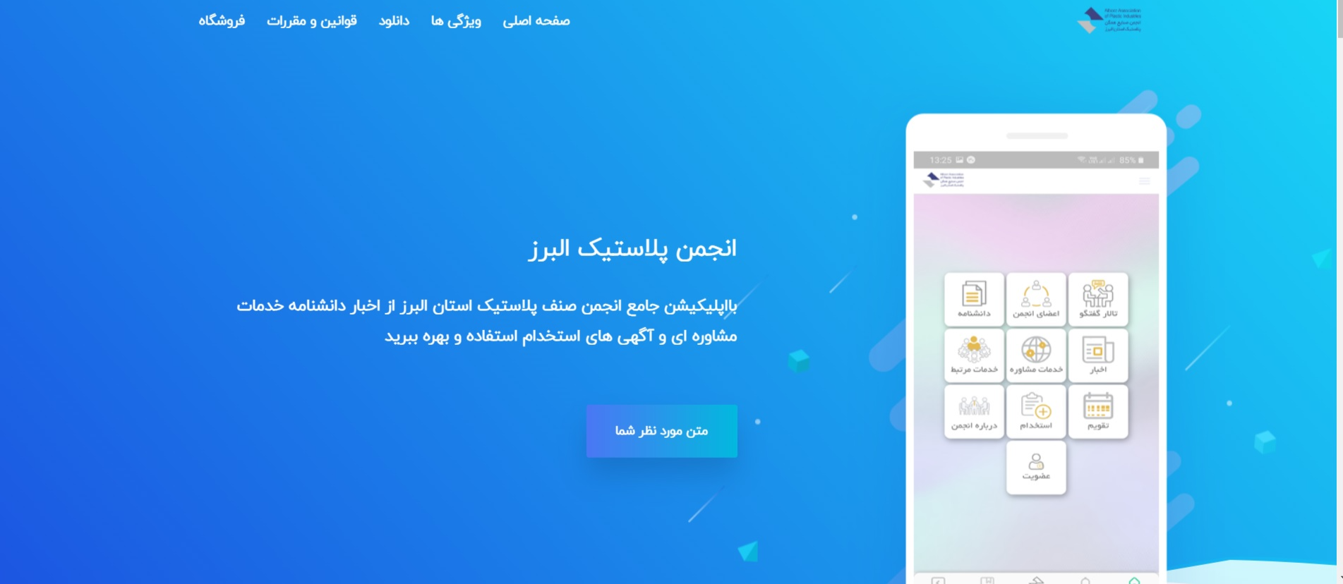 وب اپلیکیشن انجمن صنایع همگن استان البرز